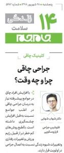 ستون کلینیک جراحی روزنامه جام جم با دکتر شهابی