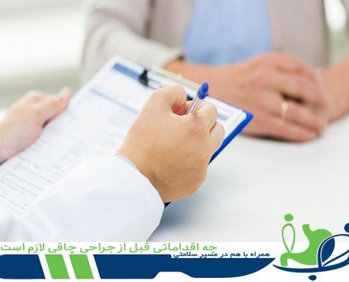 چه اقداماتی قبل از جراحی چاقی لازم است؟ - دکتر شهاب شهابی